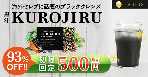 黒汁 解約 500円