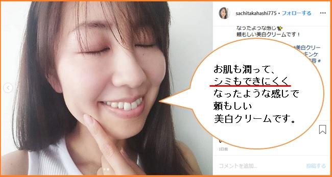 相田翔子ビハキュア 相田翔子 シミに美白化粧品ビハキュアを愛用!満足度は?